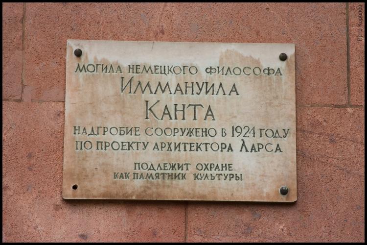 Могила И.Канта