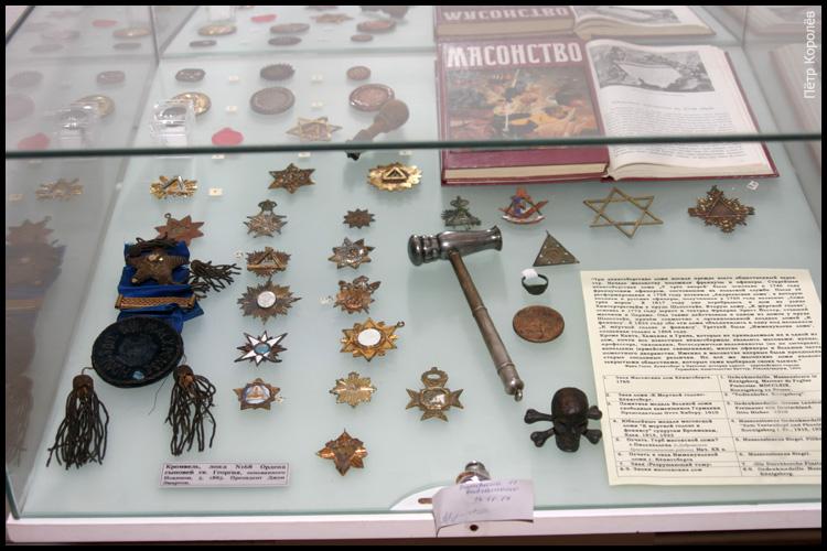 Масоны в музее