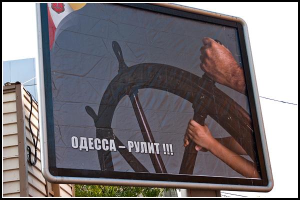 Золотая Одесса глазами москвича