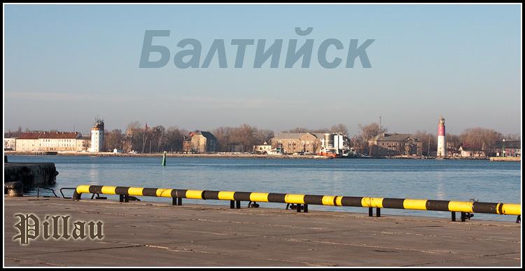 Добро пожаловать в Балтийск