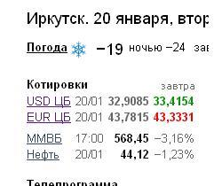 Информер курс валют яндекс