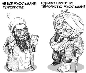 Террористы национальности не имеют! - Балкарцы, Карачаевцы ...