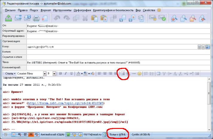 вставка изображения в html: