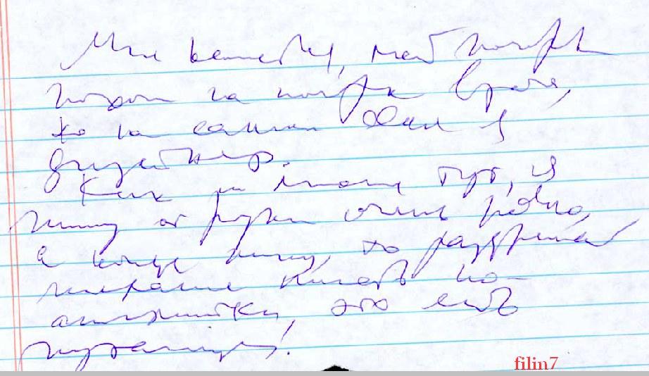 Если же послание написано неразборчивым почерком, значит, сплетни не будут правдивыми.
