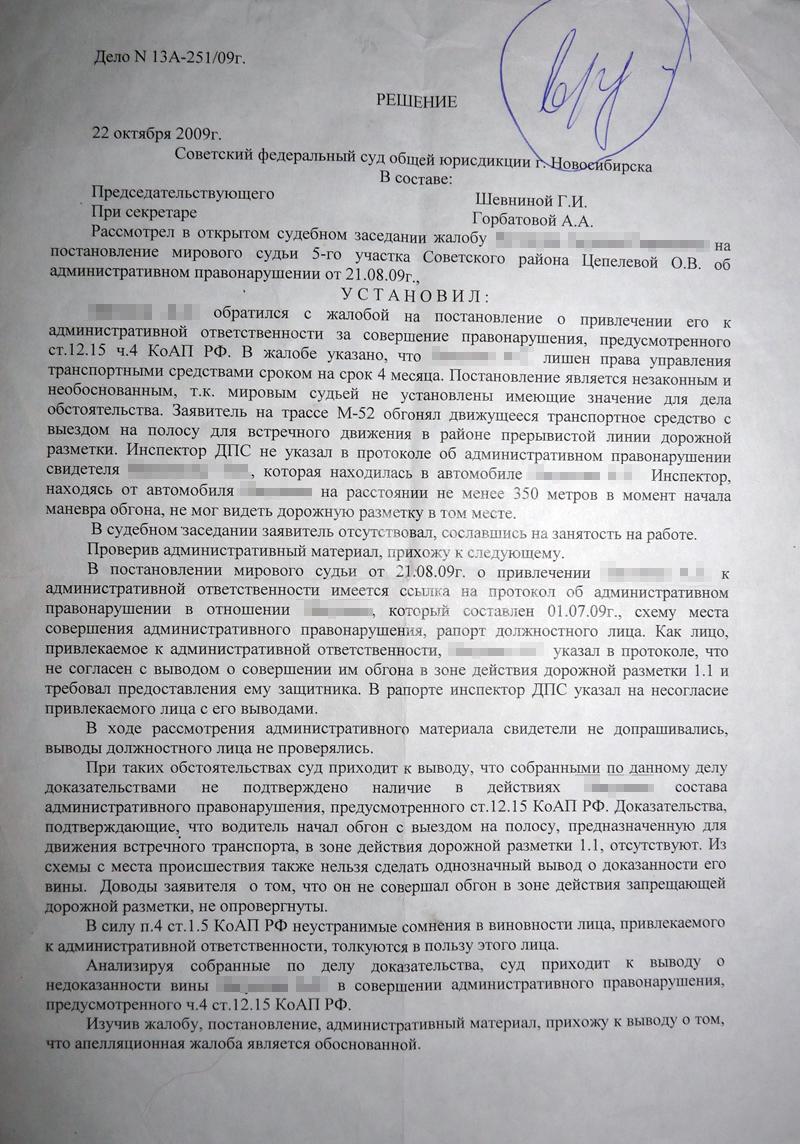 Апелляция по административному делу образец 2016