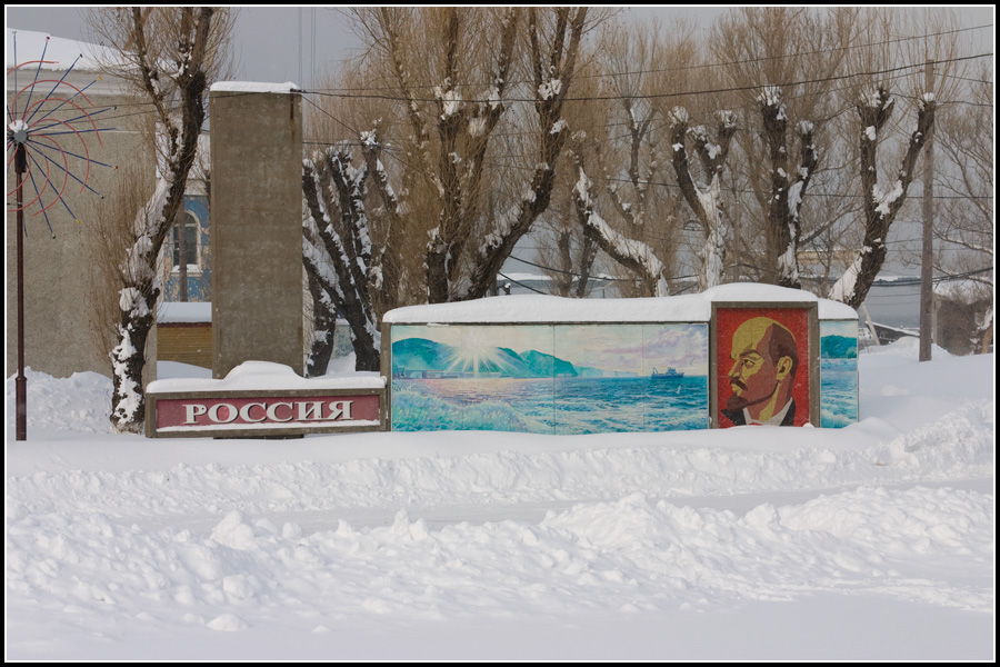 Ленин и Россия