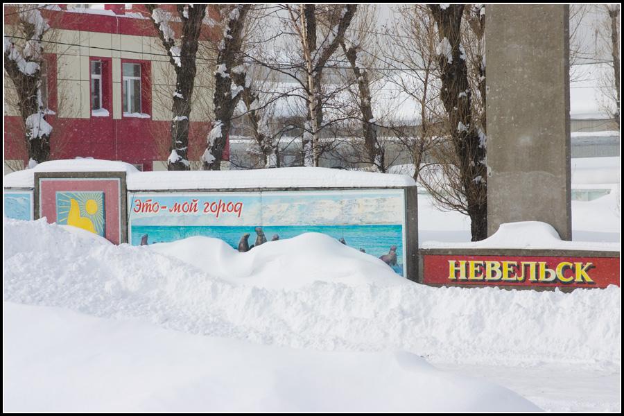 Добро пожаловать в Невельск