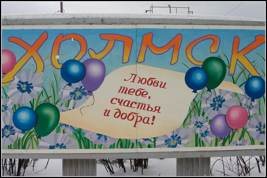 Плакат в Холмске