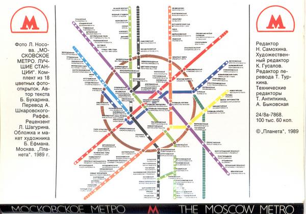 как доехать от ярославского вокзала до метро войковское живот при беременности: