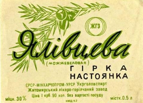 Этикетки от бутылок советских алкогольных напитков (47 фото)