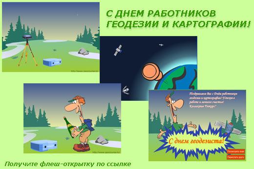 Поздравления на день работника геодезии и картографии