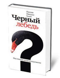 черный лебедь или под знаком непредсказуемости