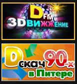 DFM-ивенты в апреле 2011: ДвиЖЖение и D-скач 90-х