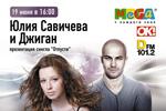 Юля Савичева и Джиган отблагодарят поклонников