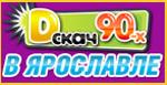 Летний D-скач 90-х прогремит в Ярославле!