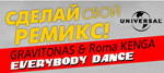 DFM запускает РАДИОЗАВОД: сделай свой ремикс на трек Gravitonas & Roma Kenga!