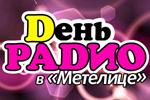 """""""ДЕНЬ РАДИО DFM"""" - 7го мая в МЕТЕЛИЦЕ!!!"""