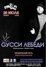 GУССИ ЛЕБЕДИ & АЛЁНА ВОДОНАЕВА - АЛЁНА / ПРЕМЬЕРА ПЕСНИ!