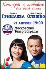 Александр Олешко и Нонна Гришаева - С Любовью!