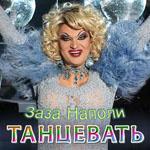 Официальный релиз альбома: ЗАЗА НАПОЛИ - ТАНЦЕВАТЬ!