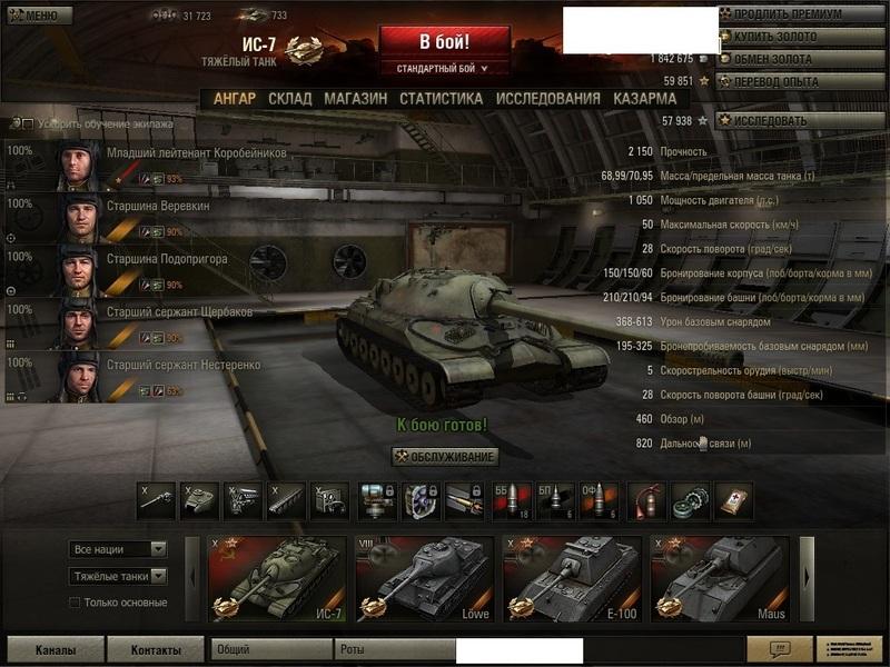 Все топ танки включая т95 и е 100 и много
