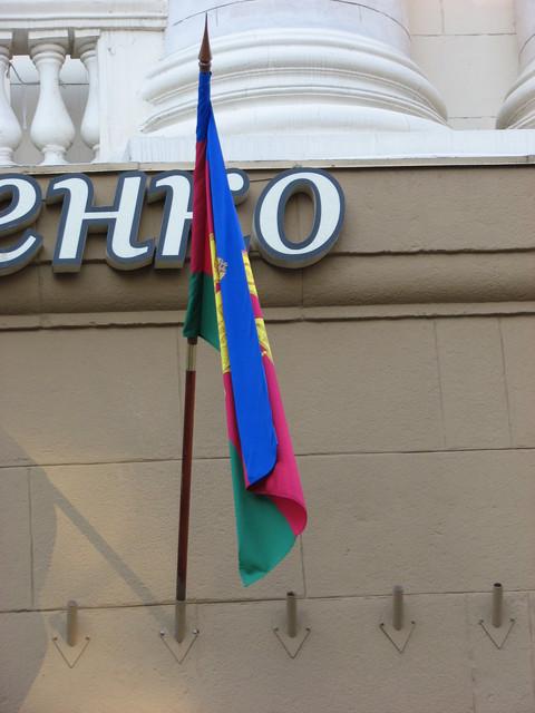 герб и флаг кубани