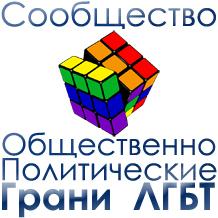 ЛГБТ ГРАНИ