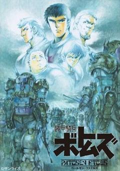 Бронированные воины ВОТОМы / Soukou Kihei Votoms Pailsen Files (Такахаси Рёсукэ) [12 из 12][JAP / RUS][2007 г., приключения,фантастика, меха, DVD5]
