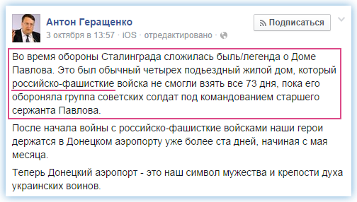 http://www.ljplus.ru/img4/h/a/hacker_hitler/svidomiy_dom_pavlova.png