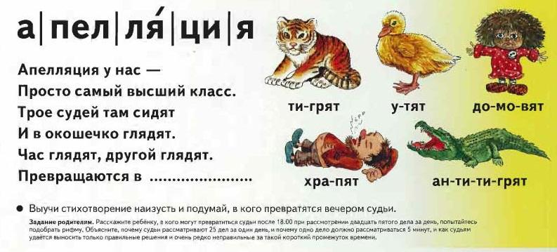 http://www.ljplus.ru/img4/h/a/harny/bukvar_appeal.jpg