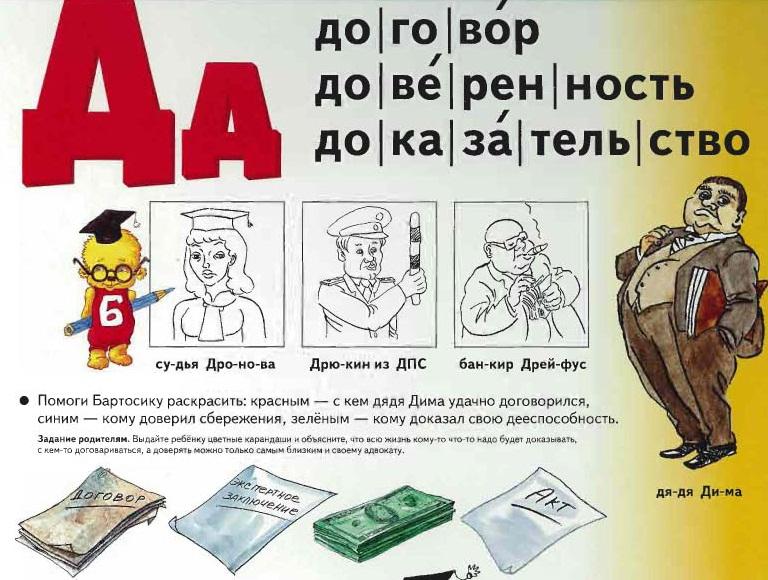 http://www.ljplus.ru/img4/h/a/harny/bukvar_poa.jpg