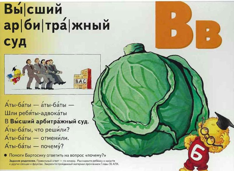 http://www.ljplus.ru/img4/h/a/harny/bukvar_vas.jpg