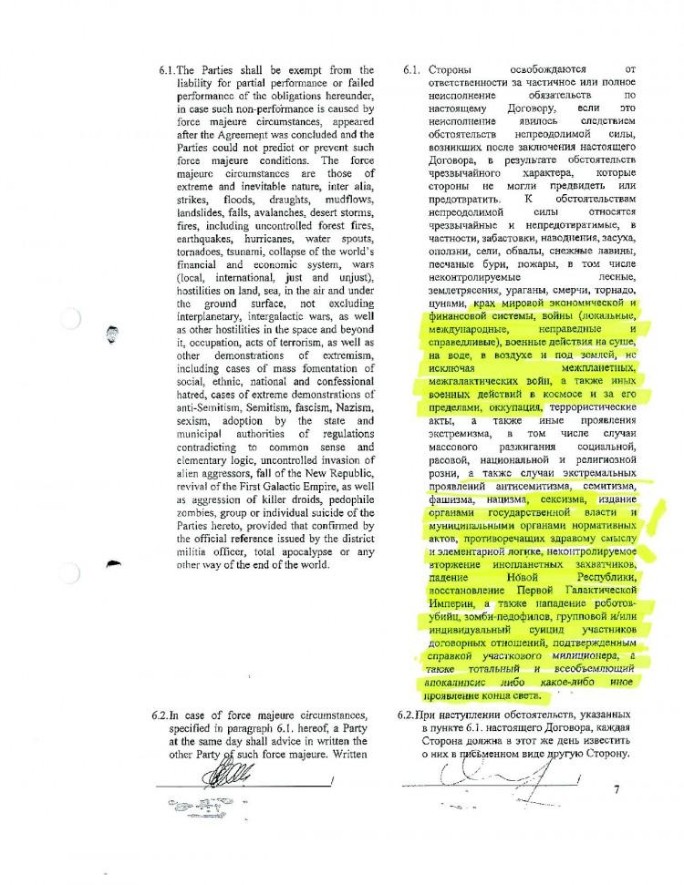 Форс-мажор специальный пункт в договоре 888