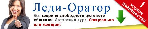 Леди-Оратор