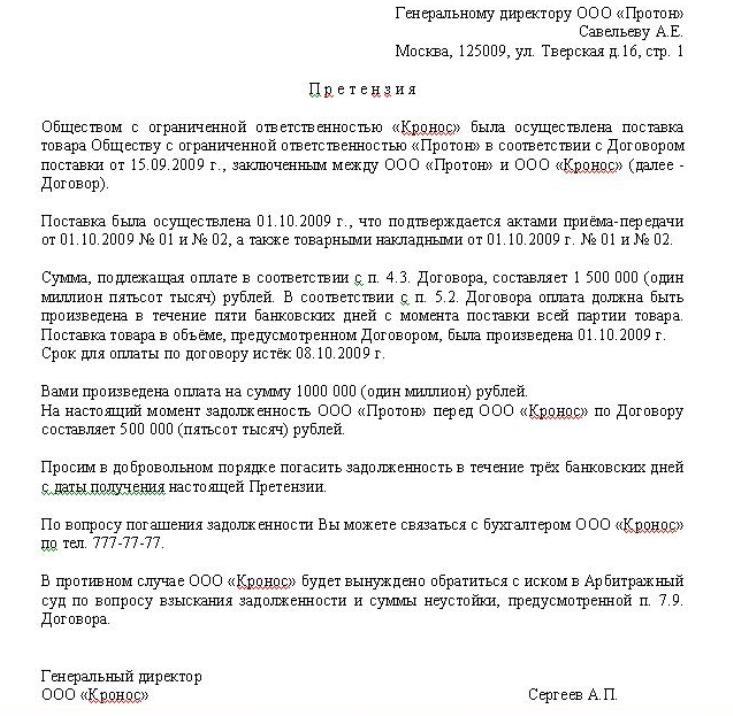 обещала, Письмо с просьбой об устранеии задолженности за грузоперевозки снова
