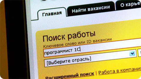 Вакансии крупные предприятия москвы