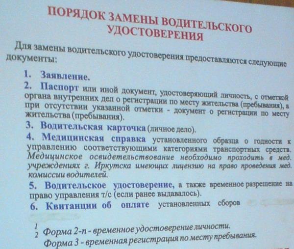 Заявление на замену загранпаспорта при смене фамилии - 84b