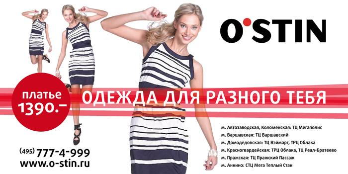 Ostin Официальный Сайт Каталог