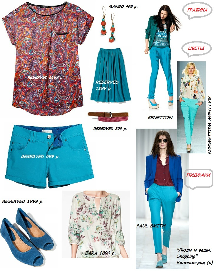 blue-fashion