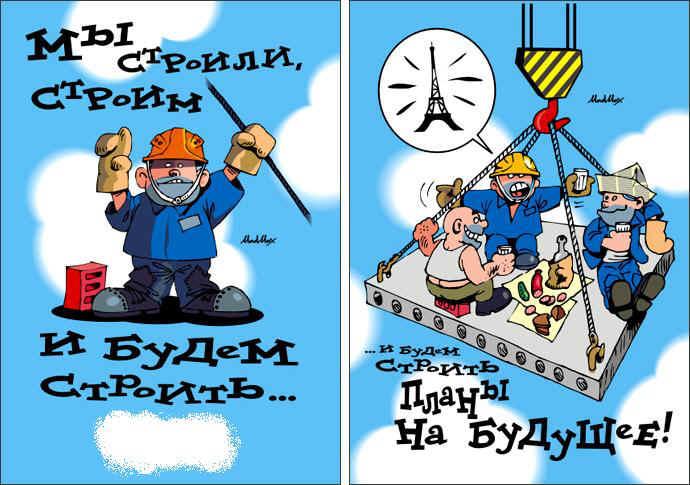 Смешные поздравления строителей