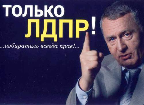 ЛДПР и такси