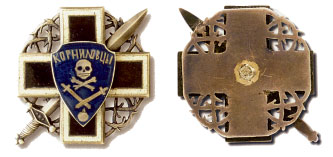 Нагрудной знак Корниловского полка