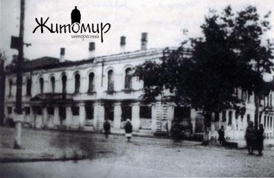 ул. Киевская, 1943 год