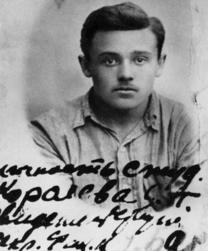 Сергей Королев - студент. Киев