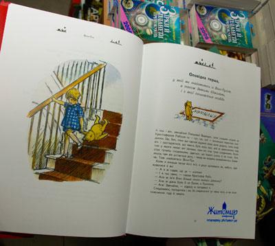 Винни-Пух от Книгомании