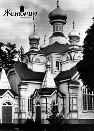 Житомир. Богоявленский монастырь