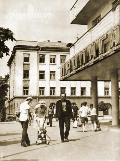 Житомир. Магазин