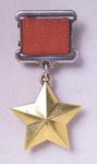 Орден Герой Советского Союза