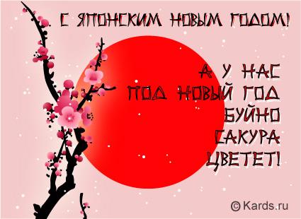 Японка и переводчик поздравление