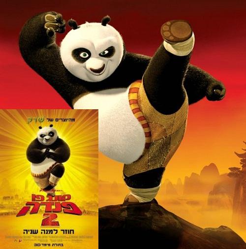 Панда - это травоядные медведи, чрезвычайно медлительные и совершенно...